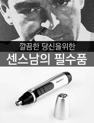 [AE0872]클리닝 콧털제거기( 1 color Free 사이즈 )